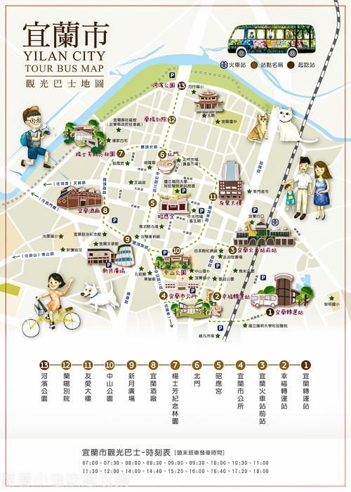 宜蘭市觀光巴士地圖(105年9月)